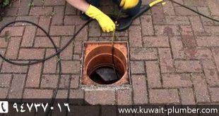 سباك تسليك مجاري في الكويت