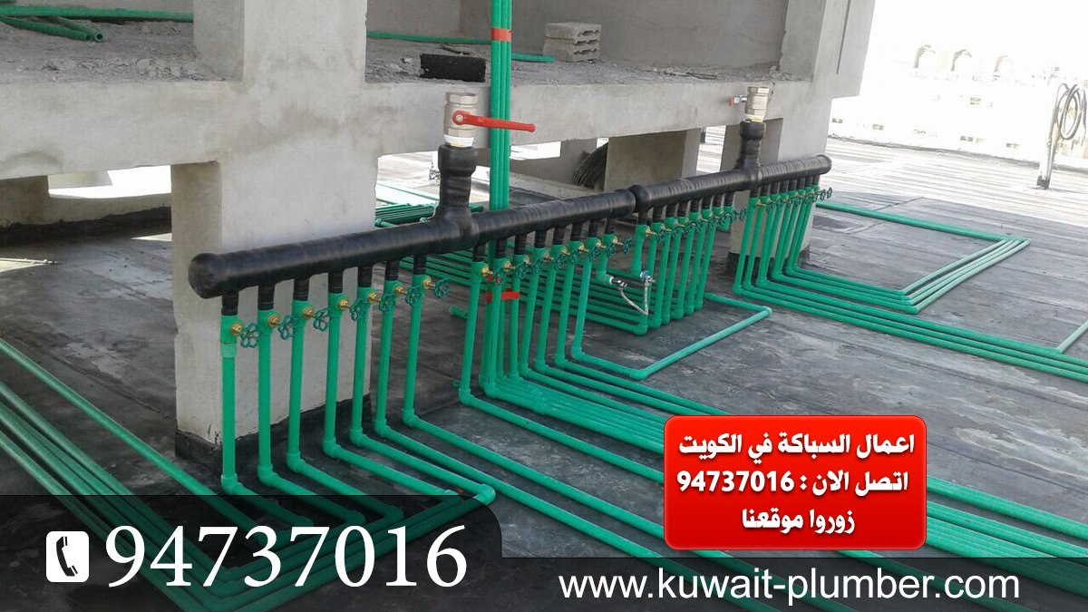 اعمال السباكة في الكويت