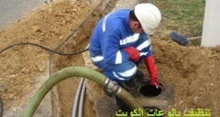 تنظيف بالوعات الكويت