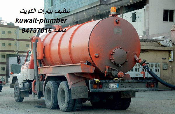 تنظيف بيارات الكويت