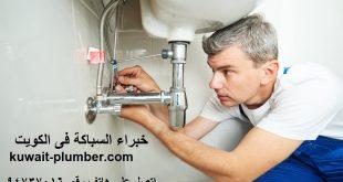 خبراء السباكة فى الكويت