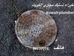 خبراء تسليك مجارى الكويت