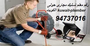 رقم معلم تسليك مجارى حولى الكويت