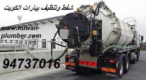 شفط وتنظيف بيارات الكويت