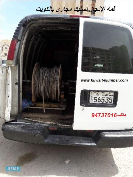 قمة الإنجاز تسليك مجارى بالكويت