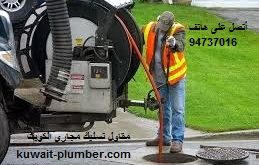 مقاول تسليك مجارى الكويت
