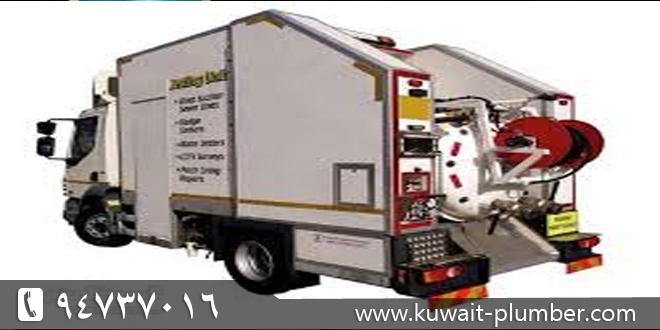 تسليك المجاري بالضغط الكويت