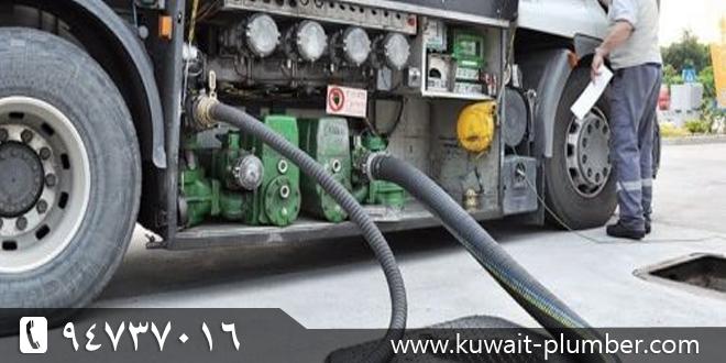 شركات تسليك الصرف الصحي بالكويت