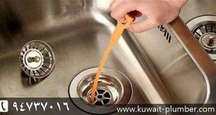 طريقة فتح مجاري المطبخ