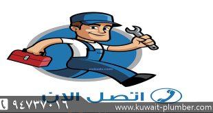 فني صحي الرقه بالكويت