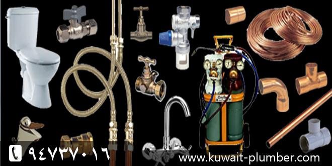 متخصص ادوات صحيه بالكويت