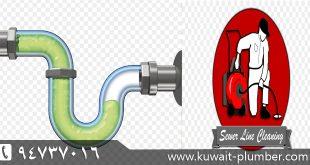 تنظيف مجاري بالكويت