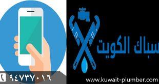 رقم سباك في بالكويت