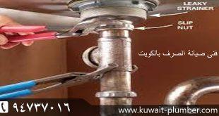 فنى صيانة الصرف بالكويت