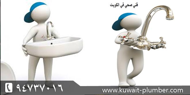 فني صحي فى الكويت