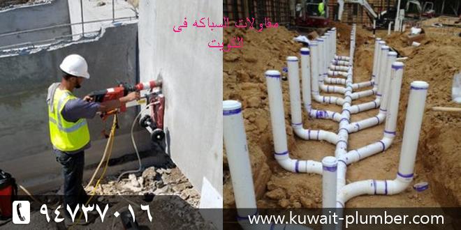 مقاولات السباكه في الكويت