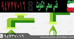 موقع فني صحي الكويت