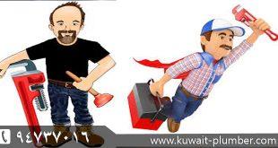 ارقام سباك الكويت
