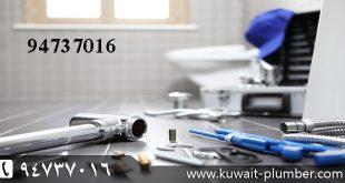 رقم فني صحي في الكويت