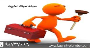 صيانهسباك الكويت