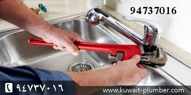 مطلوبسباك الكويت