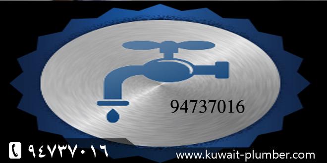 رقم صحي بالكويت