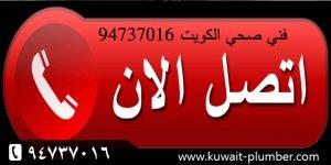 رقم فني صحي بالكويت