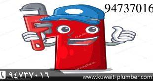 رقم مقاول صحي الكويت