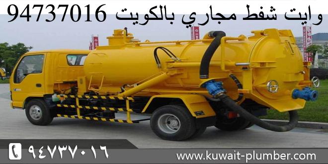 وايت شفط مجاري بالكويت